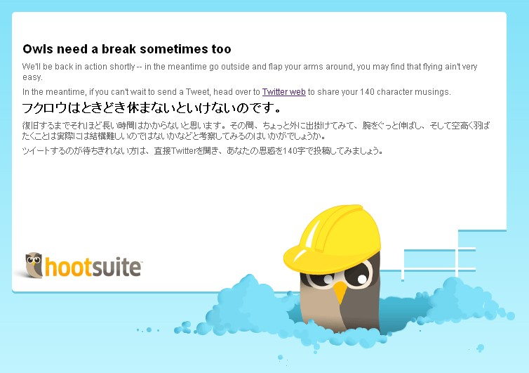 Hootsuite error message