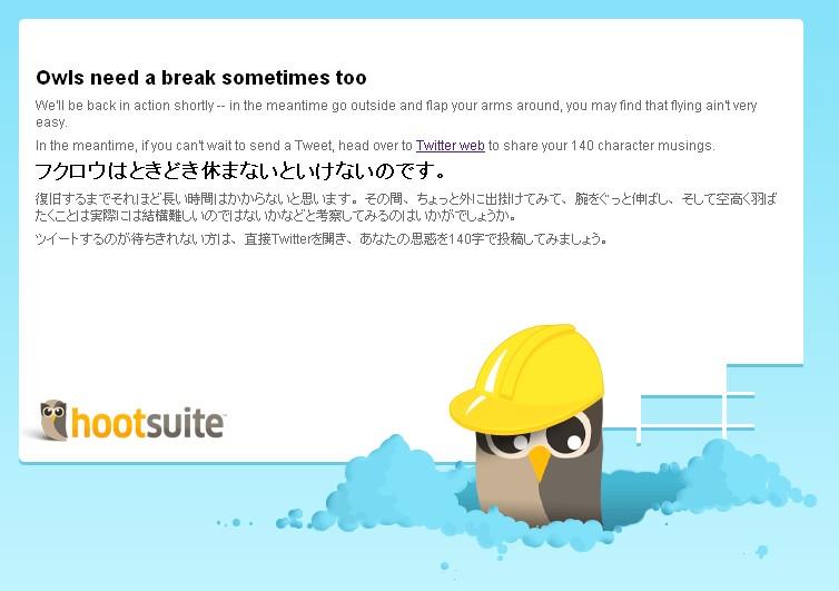 Hootsuite error message