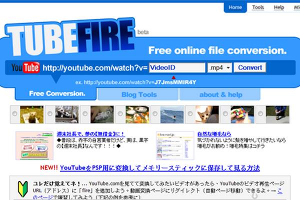 TubeFire